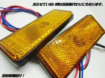 24v用/角型LED内蔵リフレクター/オレンジ色アンバー/連動機能付
