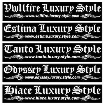 ベルファイヤー Luxury Style  100センチ