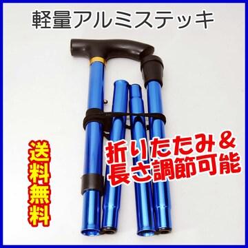 軽量 アルミ 折りたたみ杖 ブルー アルミステッキ 杖 ステッキ