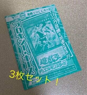 【新品】遊戯王 カード プロキシー・ホース 人気 限定 付録 3枚