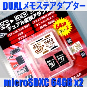 認識・フォーマット保証▽128GBメモリースティック代用microSD64GB*2+メモステ変換アダ