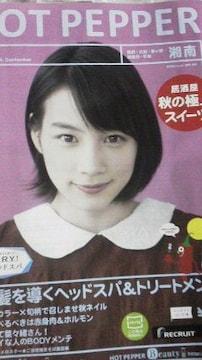 能年玲奈、HOT PEPPER 神奈川県湘南版2014年9月号