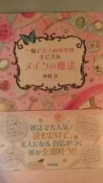 一瞬で美人の魔法が手に入るメイクの魔法 神埼恵(送料込500円)