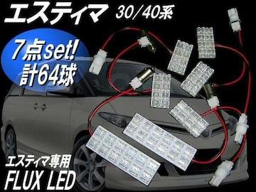 メール便可!FLUX-LEDエスティマ30系/40系白色ルームランプセット