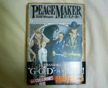 マンガ集英社〓「PEACEMAKERピースメーカー」第6巻