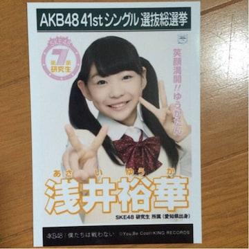 SKE48 浅井裕華 僕たちは戦わない 生写真 AKB48