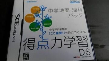 中学地歴・理科パック得点力学習DS※送込み♪
