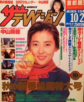 中山美穂・石田ひかり…【週刊ザ・テレビジョン】1992年No.38