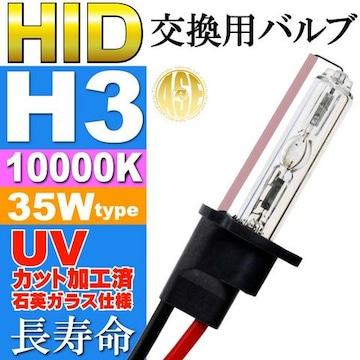 ASE HID H3バーナー35W10000Kバルブ1本 as9002bu10k