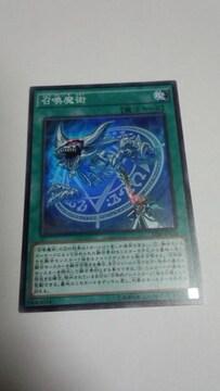 遊戯王 SPFE版 召喚魔術(スーパー)