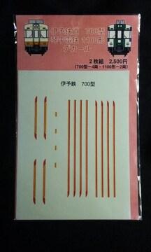 赤い電車 伊予鉄道700型、高松琴平電鉄1100形用デカールセット