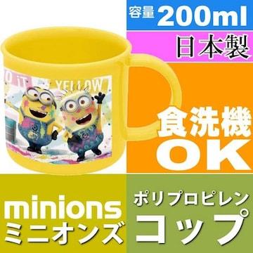 ミニオンズ 食洗機OK プラコップ 200ml KE4A Sk1089
