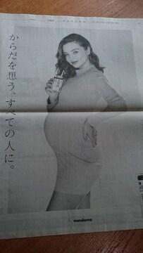 「ミランダ・カー」2018.12.22 日本経済新聞