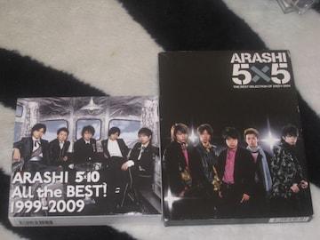 激安!激レア!☆嵐/5×5☆5×10☆初回限定盤/4CD+1DVD☆2枚セット!