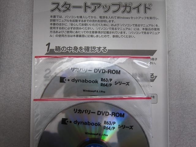 東芝 dynabook R63/P Core i5-5300U/4G/SSD128G/13.3型液晶 < PC本体/周辺機器の