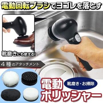 電動ポリッシャー コードレス  革靴 ヘッドライト  磨き