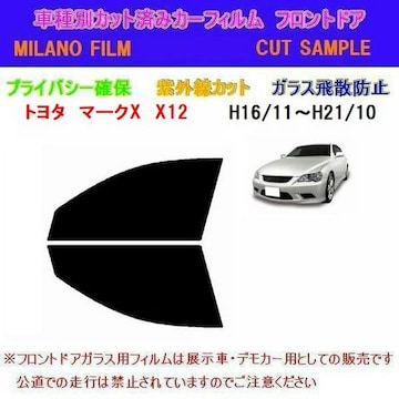 トヨタ マークX X12# フロントドア用 カット済みカーフィルム