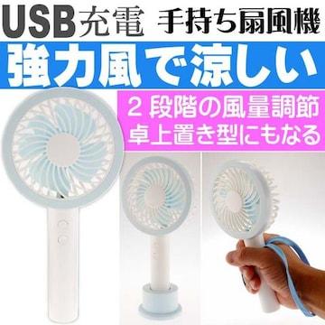 USB充電式 強力風 手持ち扇風機 青 2段階風量調節 1200mAh Yu047