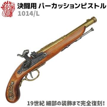 DENIX デニックス 1014/L 決闘用 パーカッション ピストル レプリカ 銃 ガン