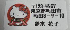 sale☆w5-7/差出人シール☆キティ*着物《30枚》