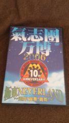 氣志團万博  2006  極東 NEVERLAND  【DVD】