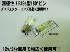 12V/24V トラック可 BA9s 10SMD LED 角マーカー 2個 白 LED電球