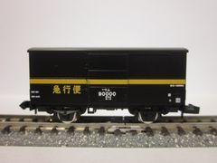 TOMIX 8719ワム90000形貨車