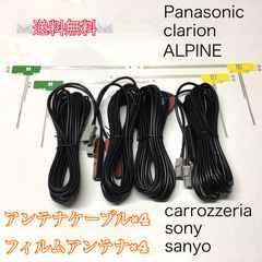 【送料無料】 新品 Panasonic ALPINE 地デジアンテナセット