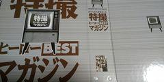特撮ヒーローBESTマガジン★オリジナル特選バインダー☆ポスター付き■講談社
