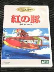 【DVD2枚組】紅の豚