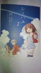 シノハユ 2巻 別Ver.ブックカバー ビッグガンガン付録