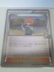 トロバ 089/XY-P ポケモンカードジム