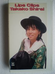 Lips Clips Takako Shirai[VHS] / 白井貴子