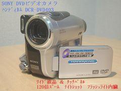 ソニーデジタルハンディカムDCR-DVD403送料無料16