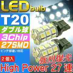 T20ダブル球LEDバルブ27連ホワイト2個 3ChipSMD as360-2