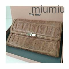 正規 MIUMIU クロコ 長財布 ヴィンテージ ブラウン