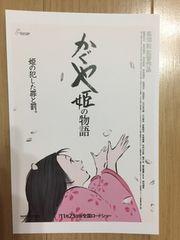 ジブリの大博覧会 兵庫県立美術館 かぐや姫 高畑勲 ポストカード