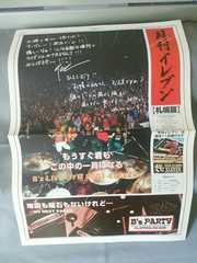☆B'z 月刊イレブン 札幌版☆