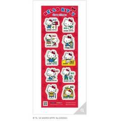 グリーティング切手(シール式)ハローキティ 82円10枚 1シート