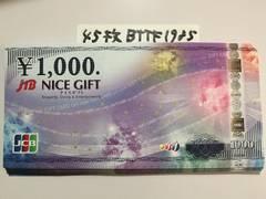 【即日発送】JCBギフトカード(ナイスギフト)45000円分★急ぎの方はぜひ★
