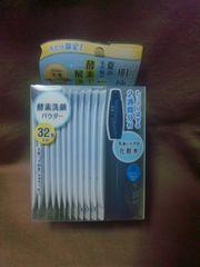 コーセー☆肌極☆素肌洗顔料64包☆お試し化粧液