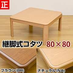 コタツ 継脚式 80×80 正方形 BR/NA
