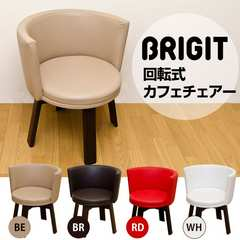 BRIGIT 回転式カフェチェア BE/BR/RD/WH