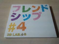 3B LAB.☆S CD「フレンドシップ#4」初回限定盤★