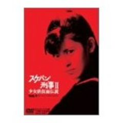 ■DVD『スケバン刑事�U 鉄仮面伝説 全巻』南野陽子