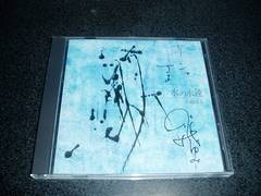CD「水織ゆみ/水の永遠」シャンソン 直筆サイン入り