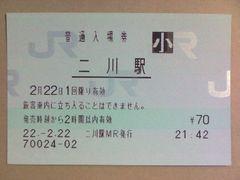 二川駅【22222】2尽くし!!小人