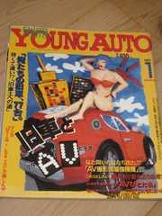 ◆別冊ヤングオート◆1993年1月号暴走族旧車ケンメリダルマ