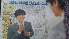 V6 井ノ原快彦◇2017.4.29日刊スポーツ Saturdayジャニーズ