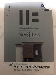 クオカード 1000円分 サンヨーハウジング 株主優待